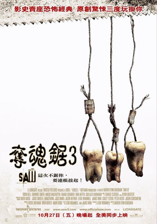 奪魂鋸3_Saw III_電影海報