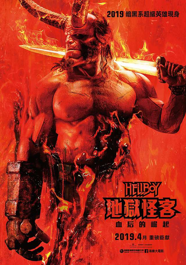 地獄怪客:血后的崛起_Hellboy: Rise of the Blood Queen_電影海報