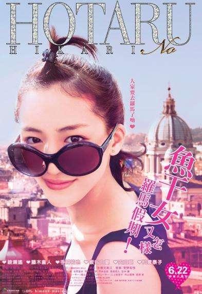 魚干女又怎樣:羅馬假期_Hotaru The Movie: It's Only A Little Light In My Life_電影海報