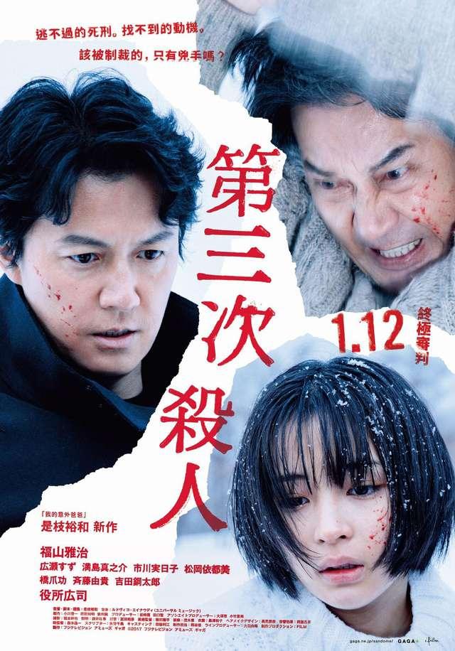 第三次殺人_The Third Murder_電影海報