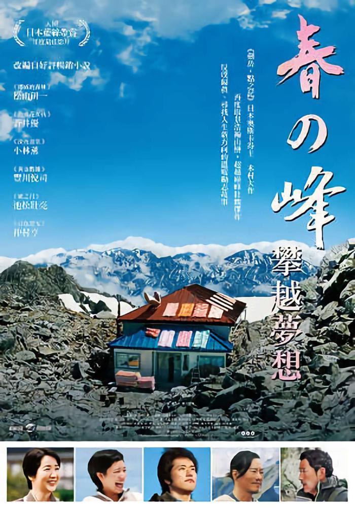 春之峰:攀越夢想_Climbing to Spring_電影海報
