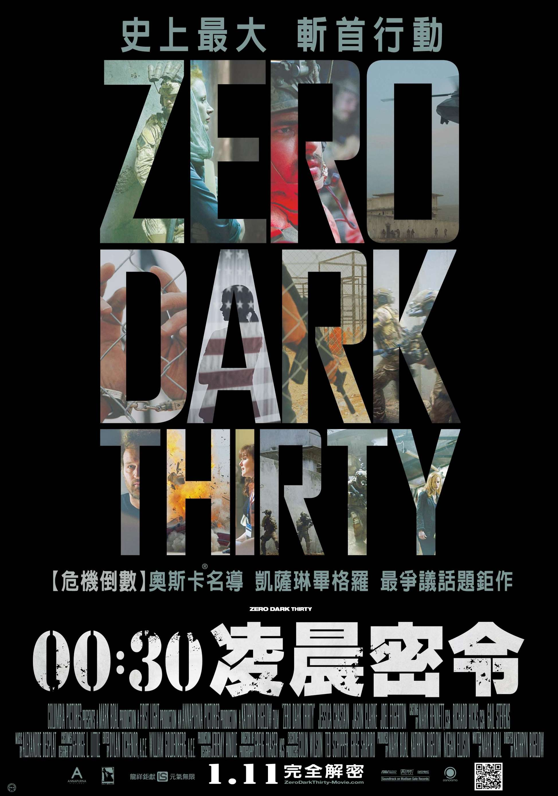 00:30凌晨密令_Zero Dark Thirty_電影海報