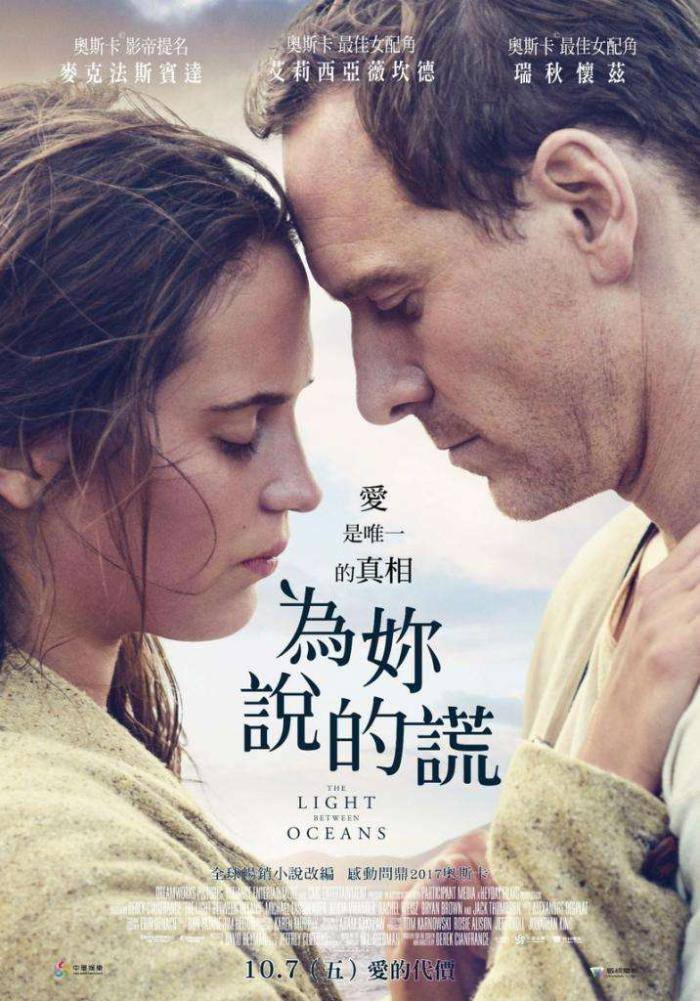 為妳說的謊_The Light Between Oceans_電影海報