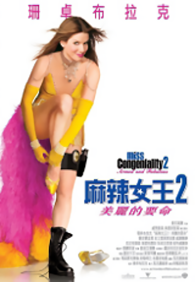 麻辣女王2:美麗的要命_Miss Congeniality 2: Armed and Fabulo_電影海報