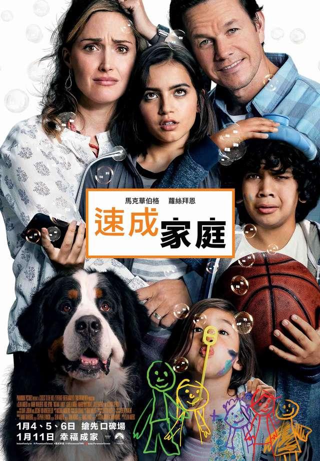 速成家庭_Instant Family_電影海報