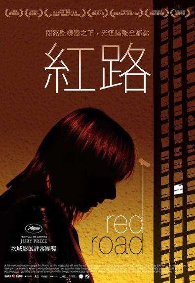 紅路_Red Road_電影海報