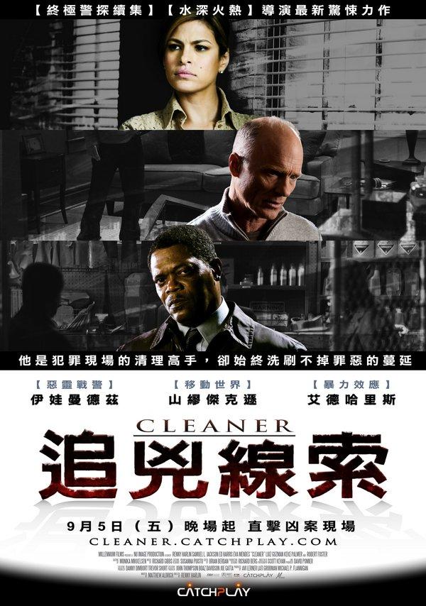 追兇線索_Cleaner_電影海報
