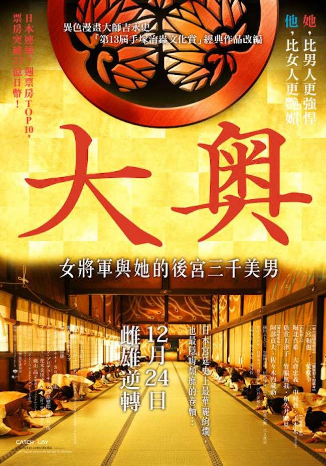 大奧:女將軍與他的後宮三千美男_Ohoku_電影海報