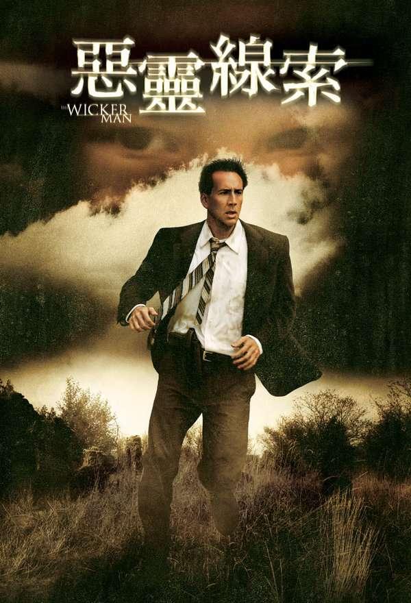 惡靈線索_The Wicker Man_電影海報