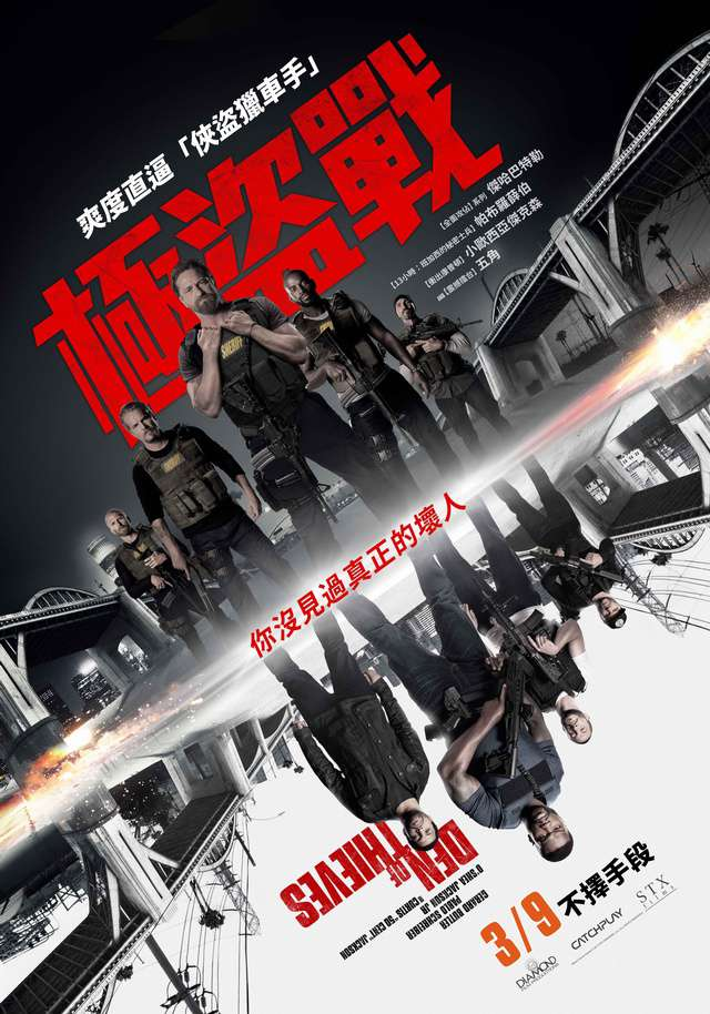 極盜戰_Den of Thieves_電影海報