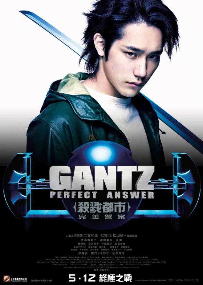 殺戮都市:完美抉擇_GANTZ PERFECT ANSWER_電影海報