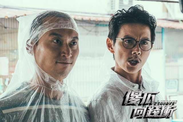 傻瓜向錢衝_Two Idiots_電影劇照