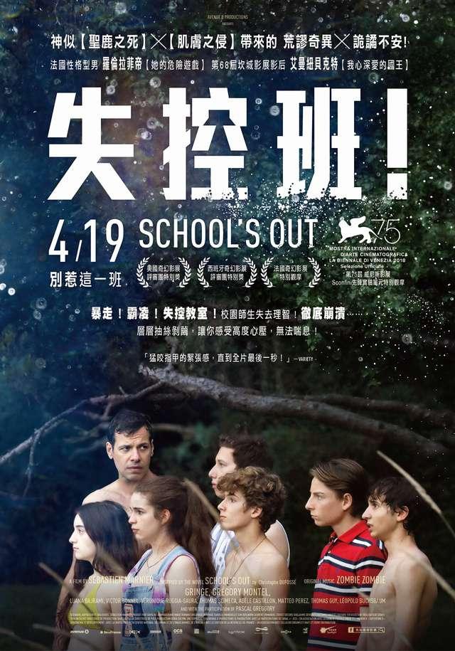 失控班!_School's Out_電影海報