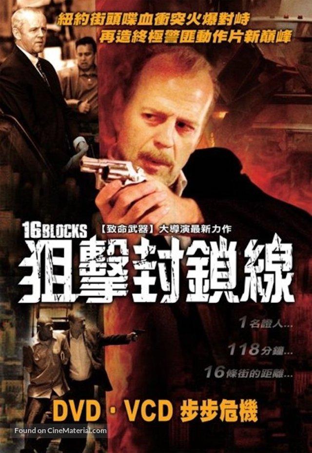 狙擊封鎖線_16 Blocks_電影海報