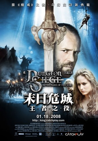 末日危城-王者之役_In the Name of the King: A Dungeon Siege Tale_電影海報