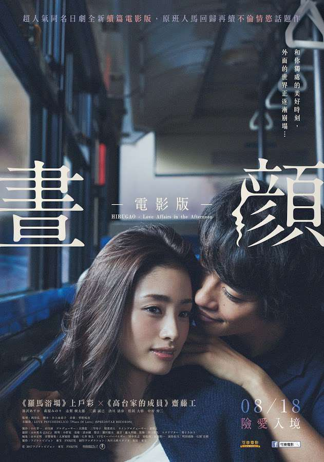晝顏:電影版_HIRUGAO -Love Affairs in the Afternoon_電影海報