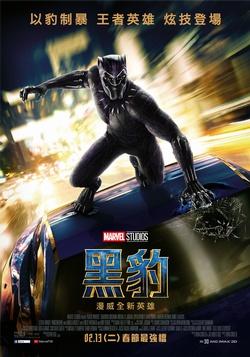 黑豹_Black Panther_電影劇照