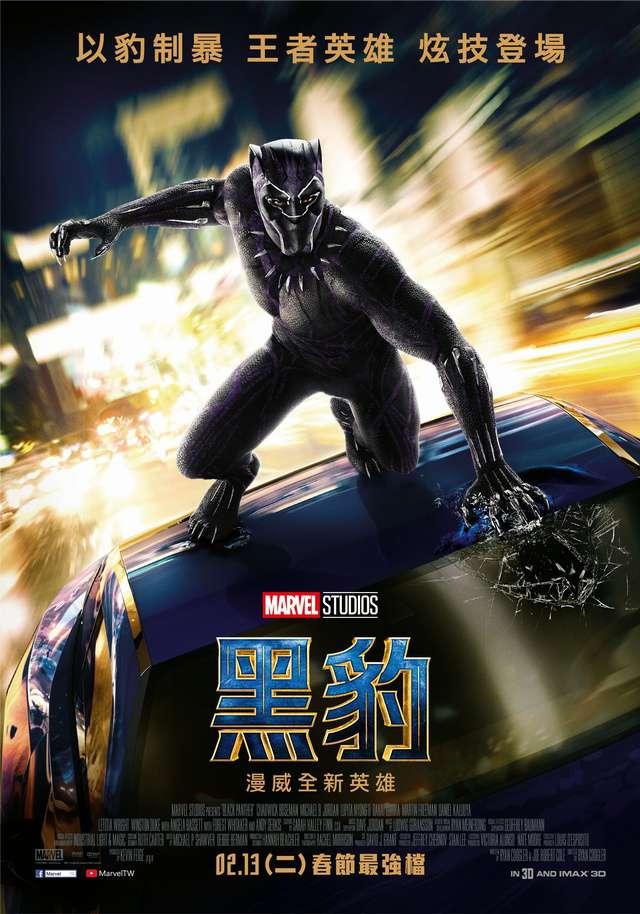 黑豹_Black Panther_電影海報