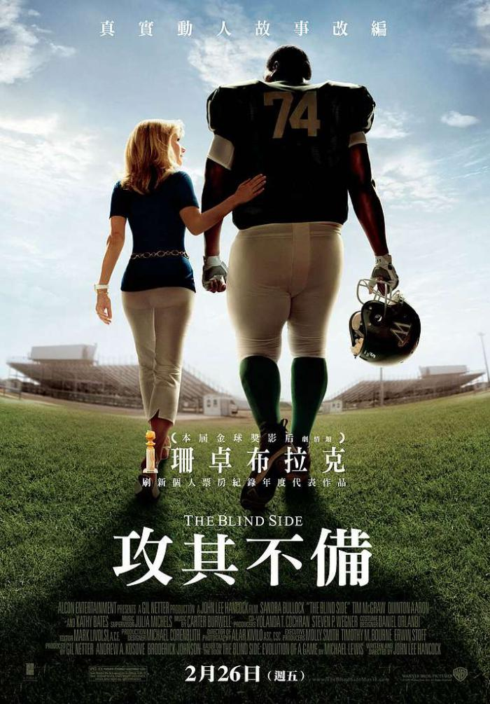 攻其不備_The Blind Side_電影海報