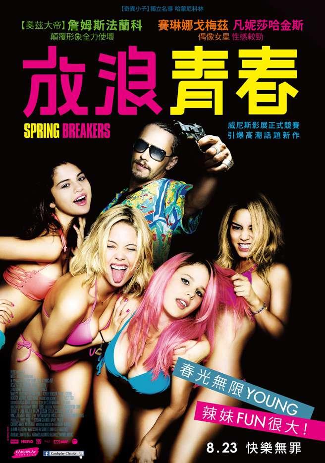 放浪青春_Spring Breakers_電影海報