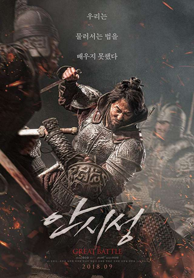 浴血圍城88天_The Great Battle_電影海報