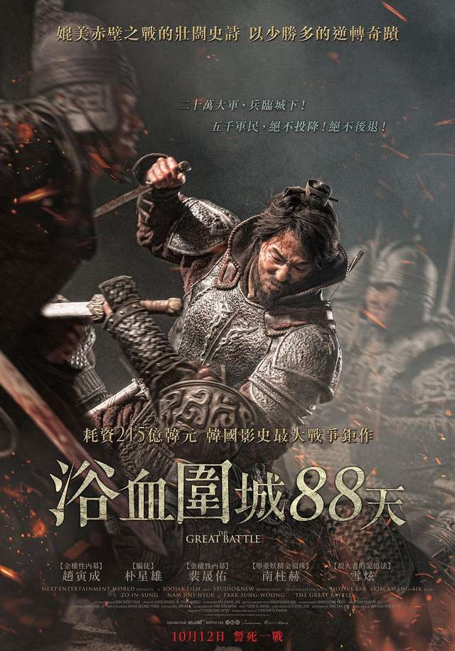 浴血圍城88天_The Great Battle_電影海報