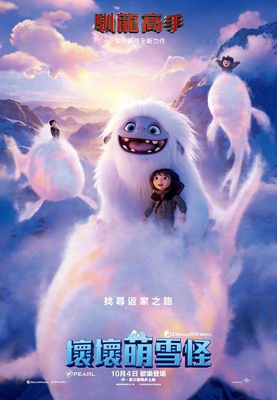 壞壞萌雪怪_Abominable(2019)_電影海報