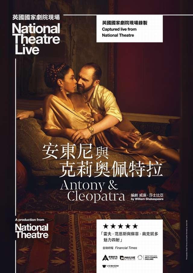 安東尼與克莉奧佩特拉:英國國家劇院現場_Antony and Cleopatra_電影海報