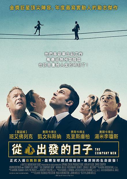 從心出發的日子_The Company Men_電影海報