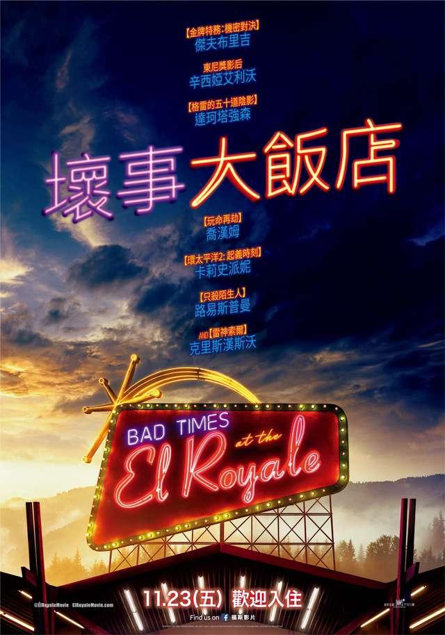 壞事大飯店_Bad Times at the El Royale_電影海報