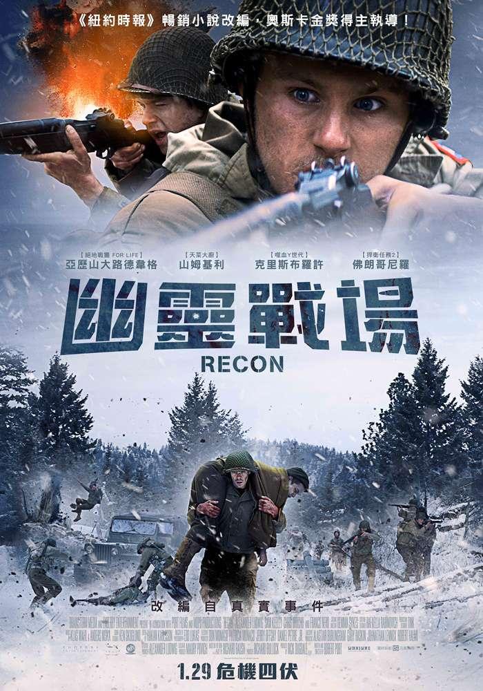 幽靈戰場_Recon_電影海報