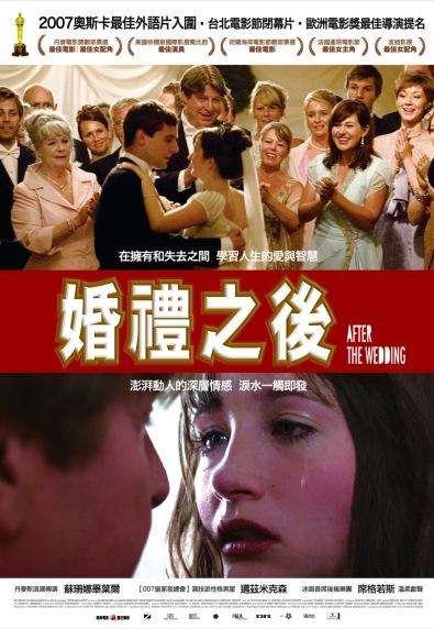 婚禮之後_AFTER THE WEDDING_電影海報