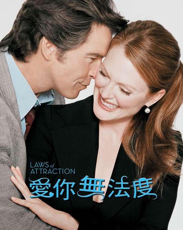 愛你無法度_Laws of Attraction_電影海報