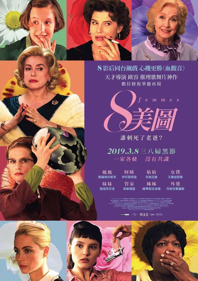 8美圖_8 Women_電影海報