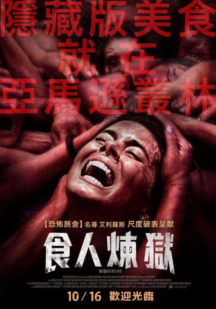 食人煉獄_The Green Inferno_電影海報