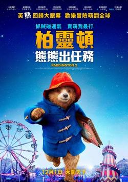 柏靈頓熊熊出任務_Paddington 2_電影劇照