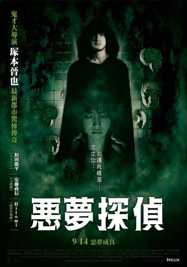 惡夢探偵_Nightmare Detective_電影海報