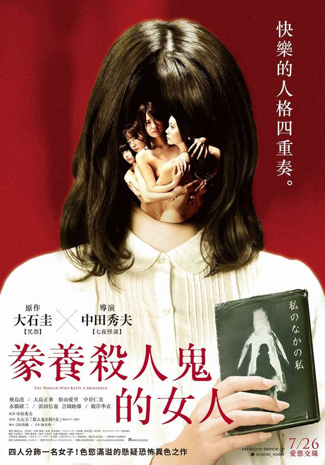 豢養殺人鬼的女人_The Woman Who Keeps A Murderer_電影海報