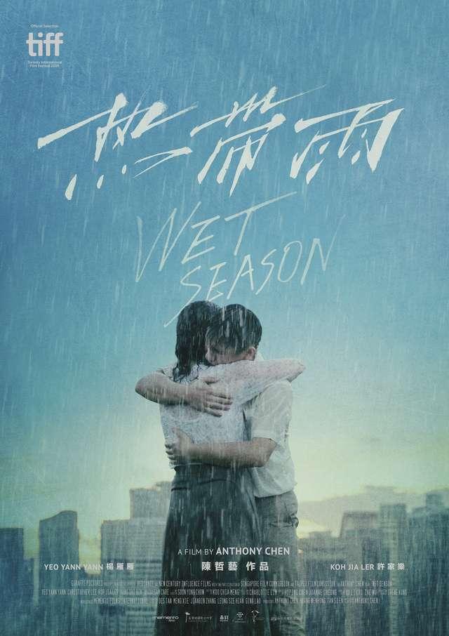 熱帶雨_Wet Season_電影海報
