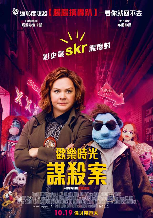 歡樂時光謀殺案_The Happytime Murders_電影海報