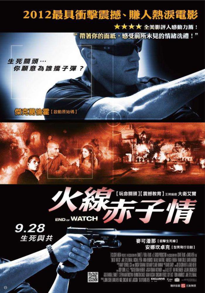 火線赤子情_End of Watch_電影海報