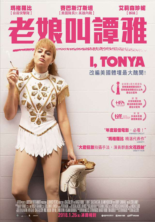 老娘叫譚雅_I, Tonya_電影海報