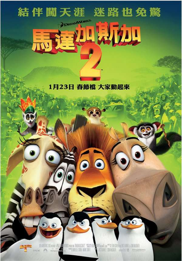 馬達加斯加2_Madagascar: Escape 2 Africa_電影海報