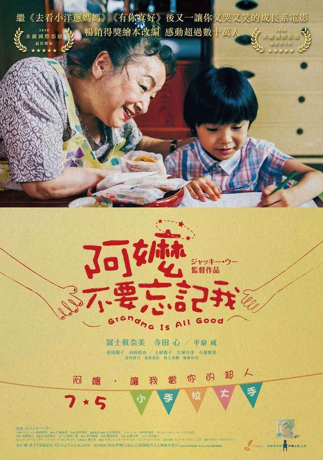 阿嬤,不要忘記我_Grandma is All Good_電影海報