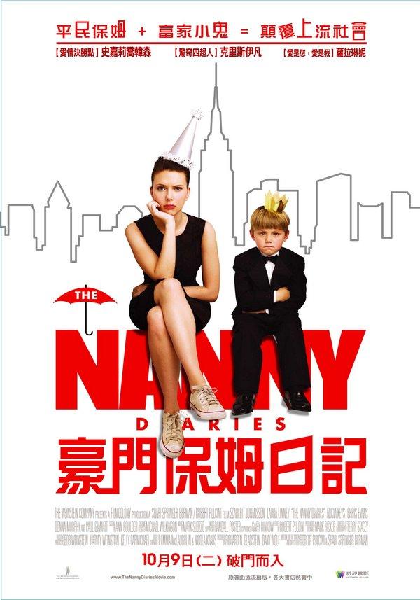 豪門保姆日記_The Nanny Diaries_電影海報
