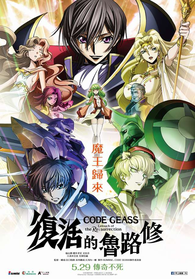 CODE GEASS復活的魯路修_Code Geass: Lelouch of the Resurrection_電影海報