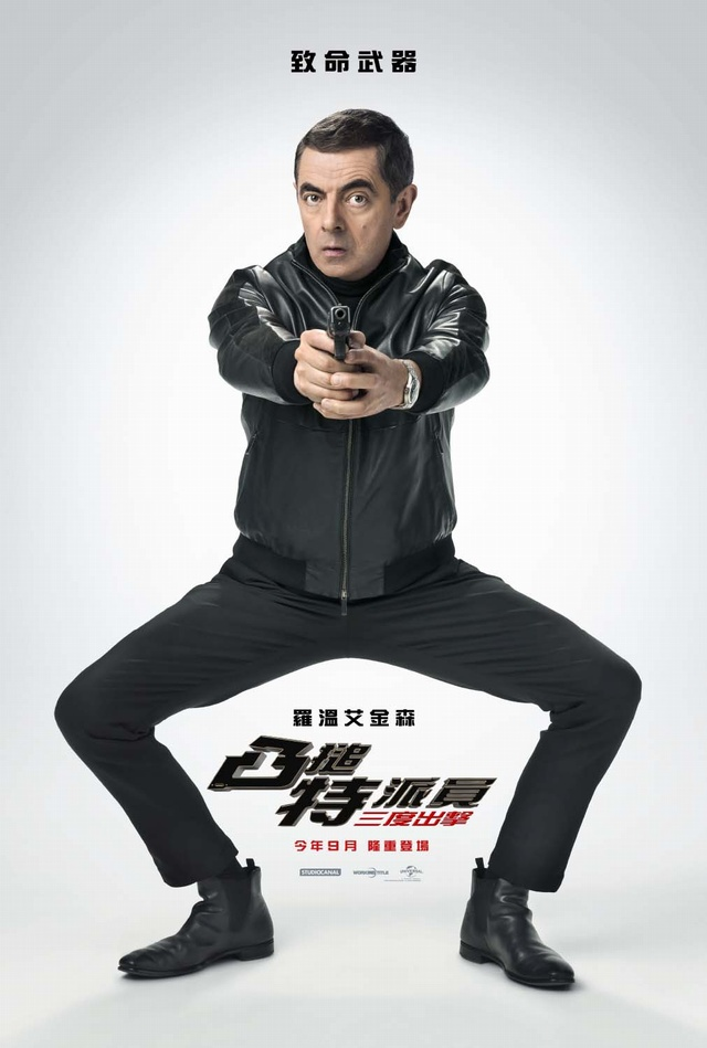 凸搥特派員:三度出擊_Johnny English Strikes Again_電影海報