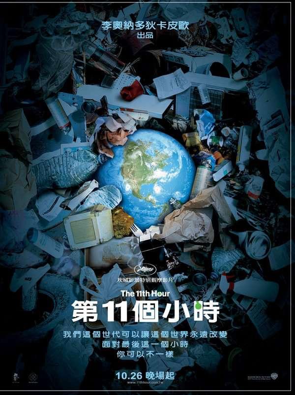 第11個小時_The 11th Hour_電影海報