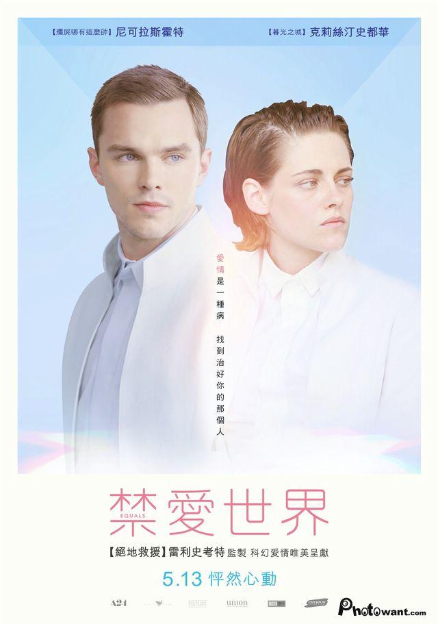 禁愛世界_Equals_電影海報