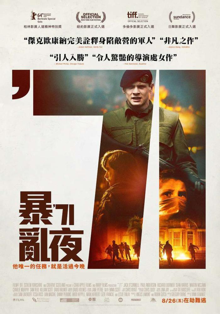 暴亂夜_71_電影海報